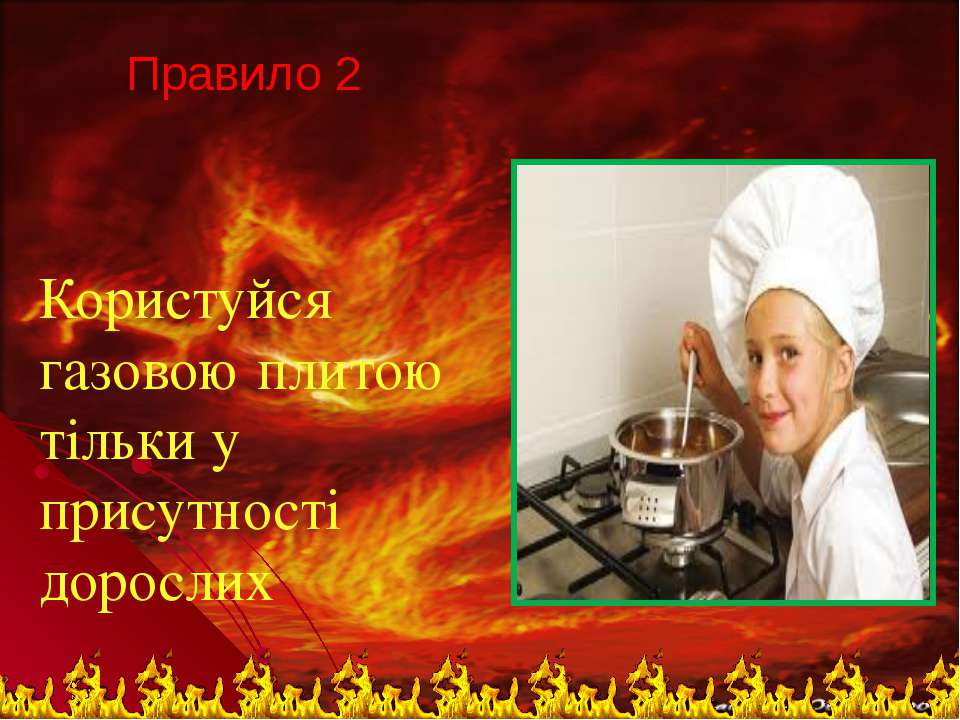Правило 2 Користуйся газовою плитою тільки у присутності дорослих