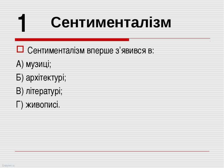 Сентименталізм вперше з'явився в: А) музиці; Б) архітектурі; В) літературі; Г...