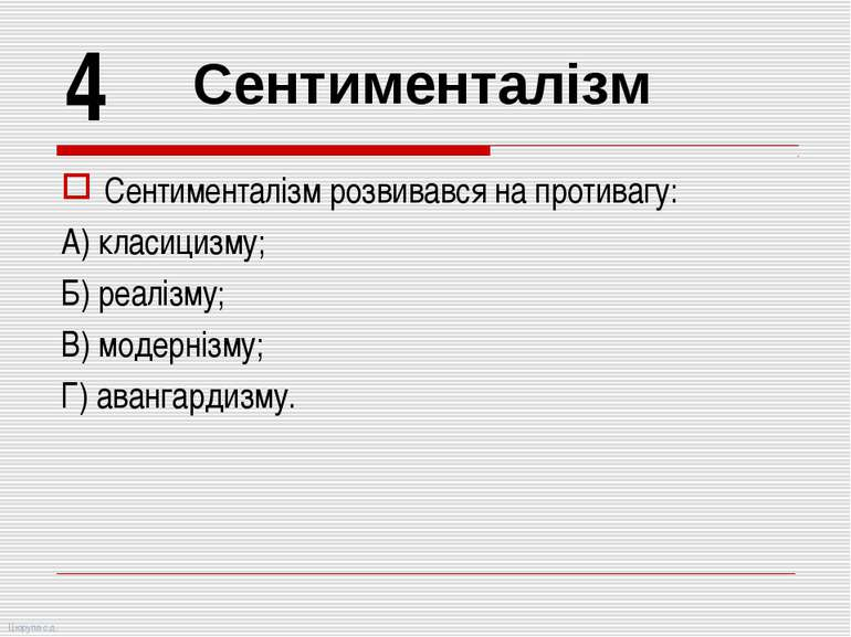 Сентименталізм розвивався на противагу: А) класицизму; Б) реалізму; В) модерн...