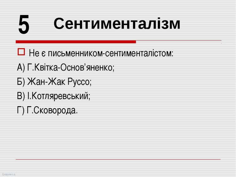 Не є письменником-сентименталістом: А) Г.Квітка-Основ'яненко; Б) Жан-Жак Русс...