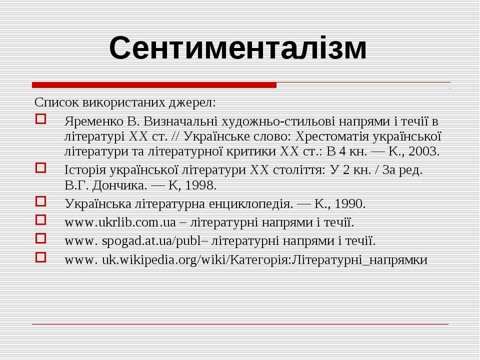 Список використаних джерел: Яременко В. Визначальні художньо-стильові напрями...