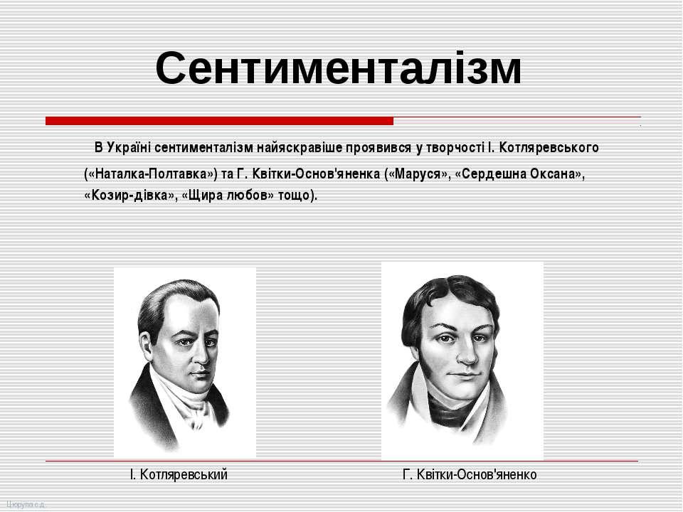 В Україні сентименталізм найяскравіше проявився у творчості І. Котляре...