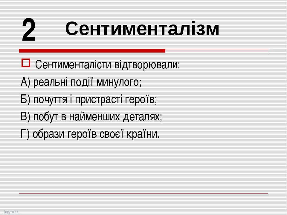 Сентименталісти відтворювали: А) реальні події минулого; Б) почуття і пристра...