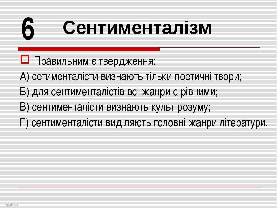 Правильним є твердження: А) сетименталісти визнають тільки поетичні твори; Б)...