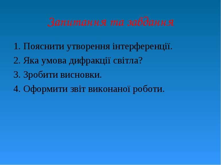 Запитання та завдання 1. Пояснити утворення інтерференції. 2. Яка умова дифра...