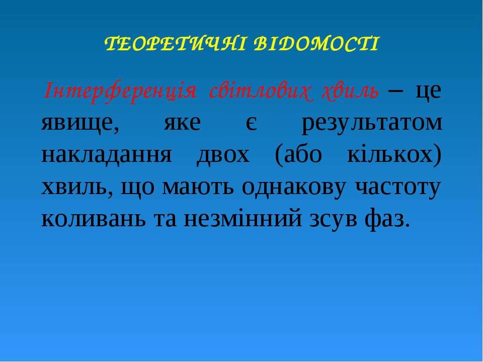 Інтерференція світлових хвиль – це явище, яке є результатом накладання двох (...