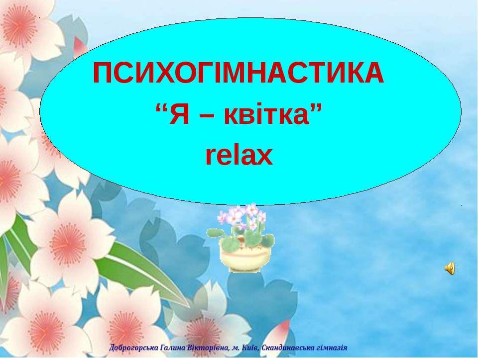 """ПСИХОГІМНАСТИКА """"Я – квітка"""" relax"""