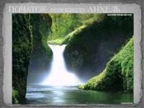 ПОЧАТОК водоспаду АНХЕЛЬ