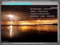 Озеро Маракайбо Ці блискавки – унікальне явише і саме більше джерело відновле...