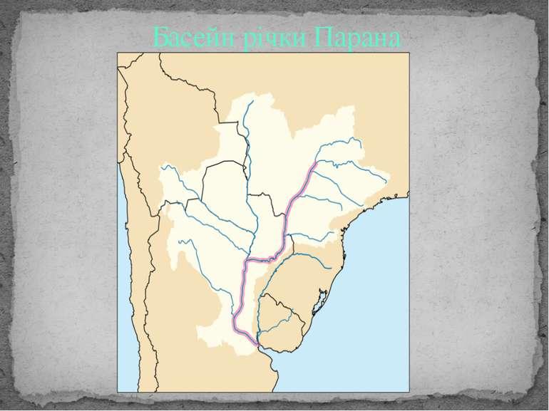 Басейн річки Парана
