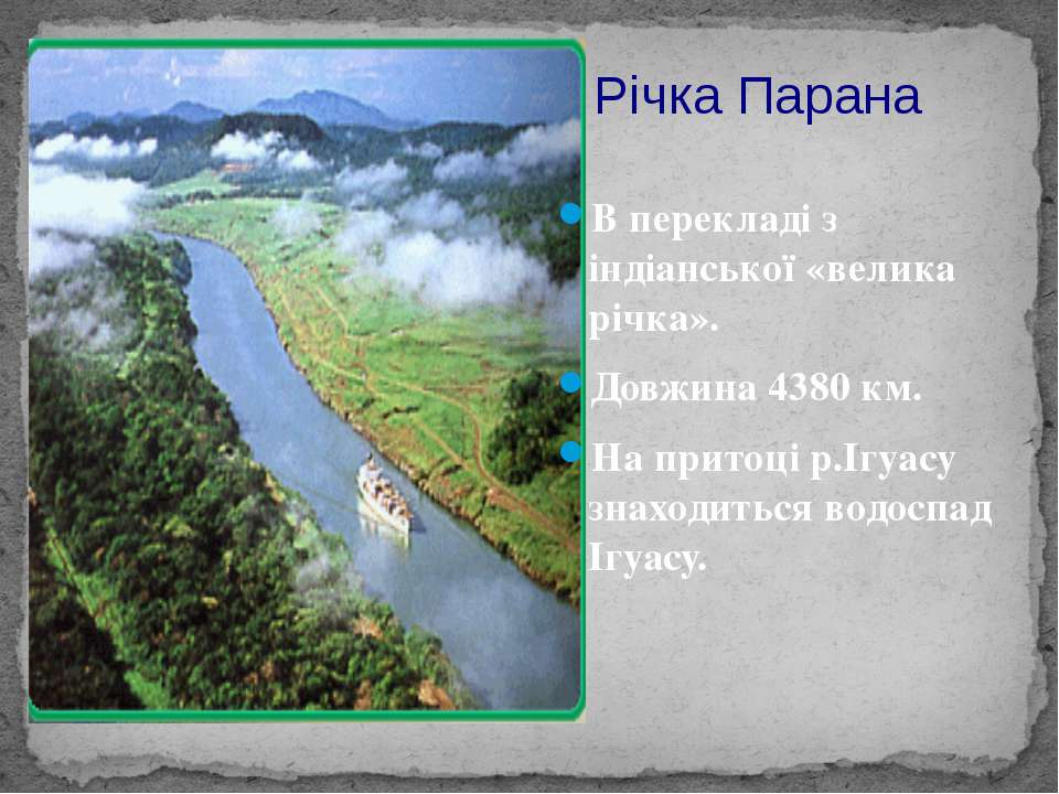 В перекладі з індіанської «велика річка». Довжина 4380 км. На притоці р.Ігуас...