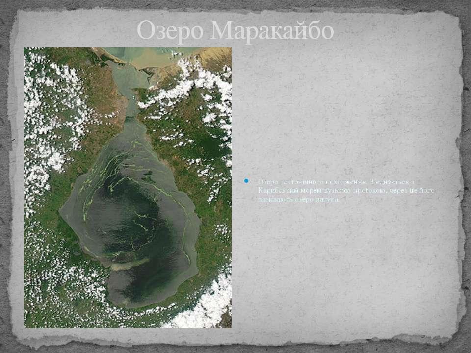Озеро Маракайбо Озеро тектонічного походження. З´єднується з Карибським морем...