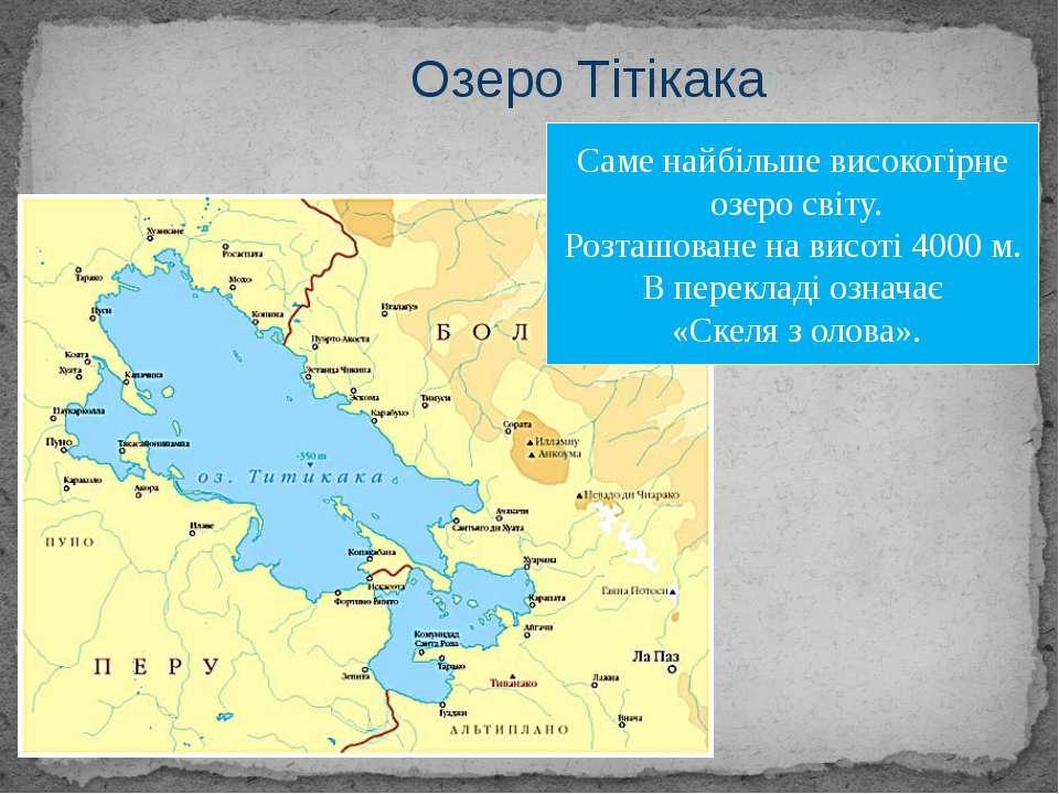 Озеро Тітікака Саме найбільше високогірне озеро світу. Розташоване на висоті ...