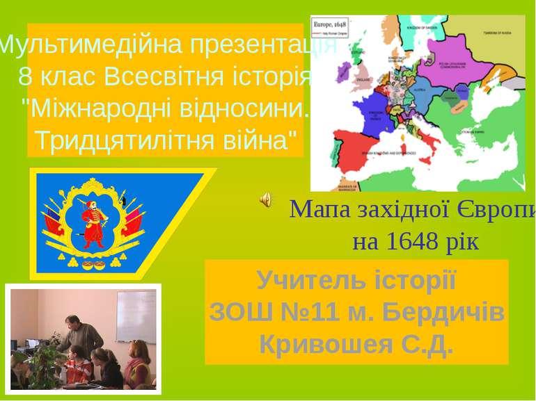 Мапа західної Європи на 1648 рік Мультимедійна презентація 8 клас Всесвітня і...