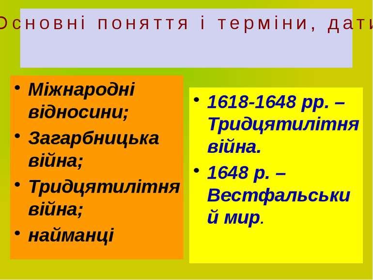 Основні поняття і терміни, дати Міжнародні відносини; Загарбницька війна; Три...