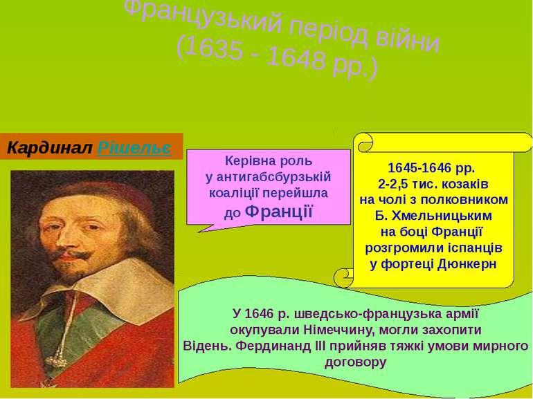 Французький період війни (1635 - 1648 рр.) Кардинал Рішельє Керівна роль у ан...