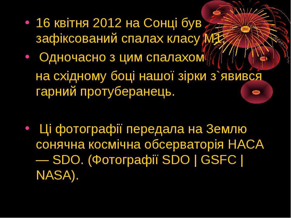 16 квітня 2012 на Сонці був зафіксований спалах класу M1; Одночасно з цим спа...