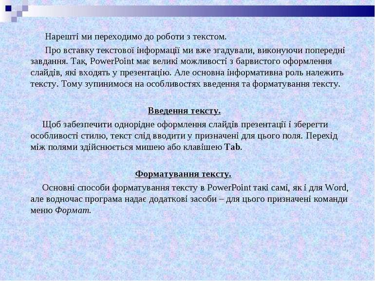 Нарешті ми переходимо до роботи з текстом. Про вставку текстової інформації м...