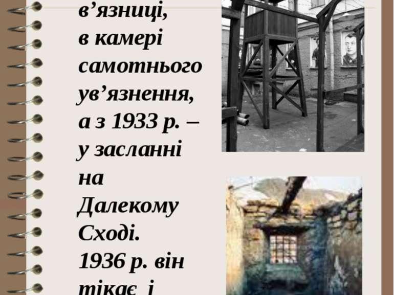 Півроку перебував у в'язниці, в камері самотнього ув'язнення, а з 1933 р. – у...