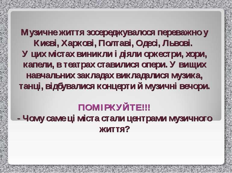 Музичне життя зосереджувалося переважно у Києві, Харкові, Полтаві, Одесі, Льв...