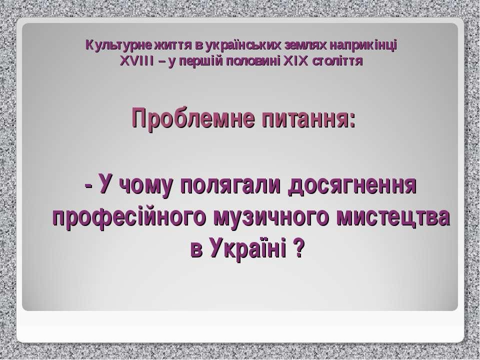 Культурне життя в українських землях наприкінці ХVІІІ – у першій половині ХІХ...