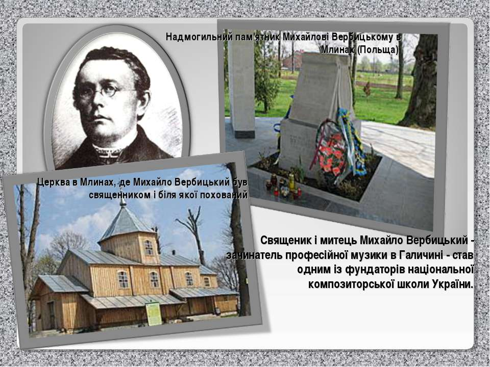 Надмогильний пам'ятник Михайлові Вербицькому в Млинах (Польща) Церква в Млина...