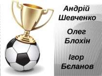 Андрій Шевченко Олег Блохін Ігор Бєланов