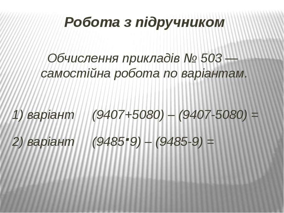 Обчислення прикладів № 503 — самостійна робота по варіантам. 1) варіант (9407...