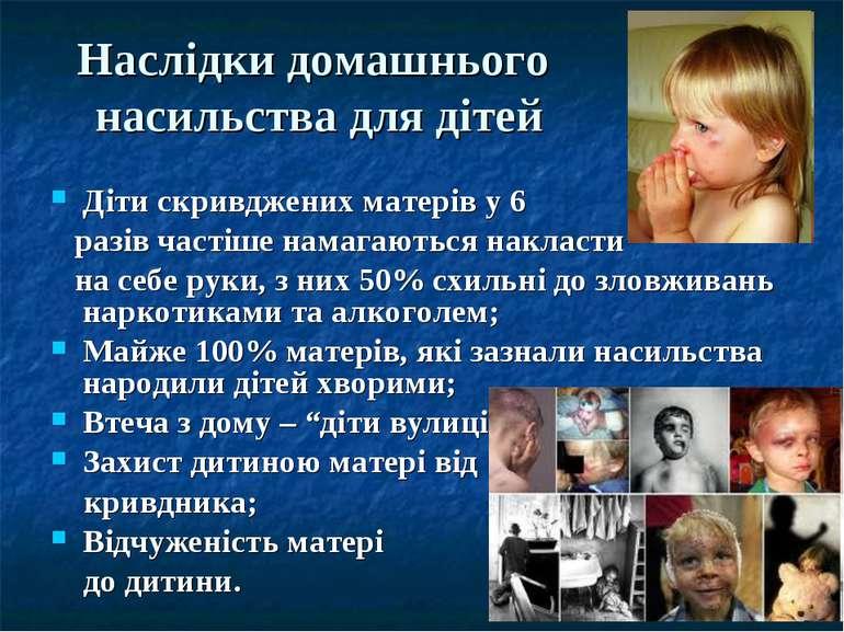 Наслідки домашнього насильства для дітей Діти скривджених матерів у 6 разів ч...