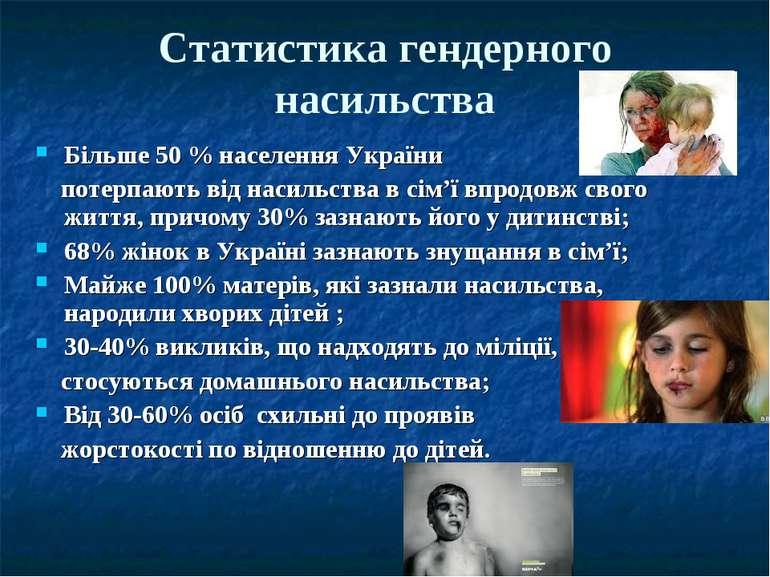 Статистика гендерного насильства Більше 50 % населення України потерпають від...