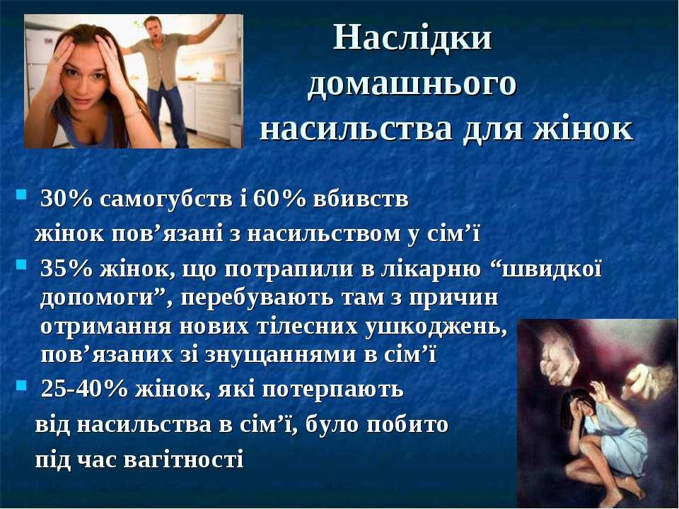 Наслідки домашнього насильства для жінок 30% самогубств і 60% вбивств жінок п...