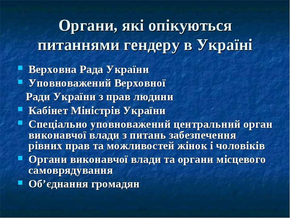Органи, які опікуються питаннями гендеру в Україні Верховна Рада України Упов...