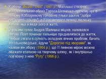 """У збірці """"Віщий голос"""" (1961 р.) Малишко створює монументальний образ Тараса ..."""