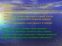 Широкі епічні картини минулого й сучасного, пророчі візії майбутнього переплі...