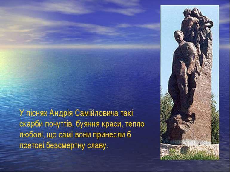 У піснях Андрія Самійловича такі скарби почуттів, буяння краси, тепло любові,...