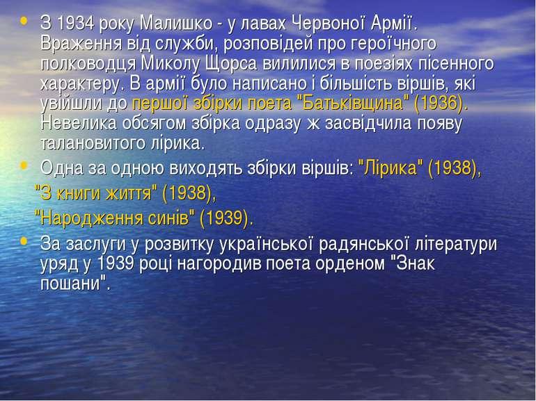 З 1934 року Малишко - у лавах Червоної Армії. Враження від служби, розповідей...