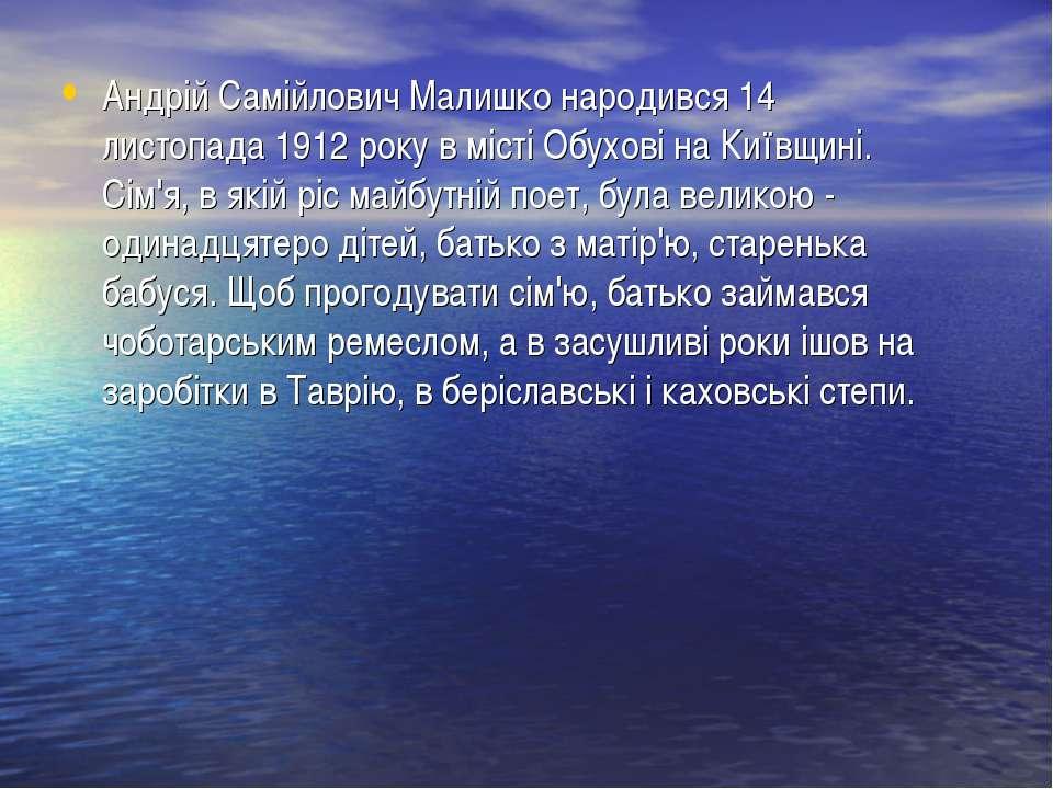 Андрій Самійлович Малишко народився 14 листопада 1912 року в місті Обухові на...