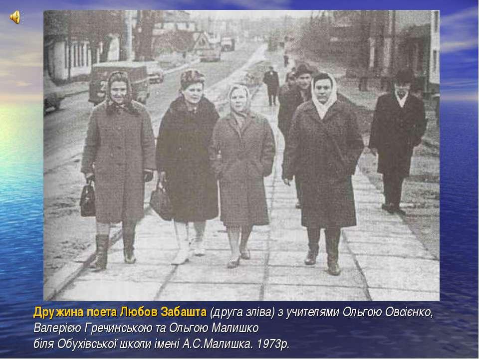 Дружина поета Любов Забашта (друга зліва) з учителями Ольгою Овсієнко, Валері...