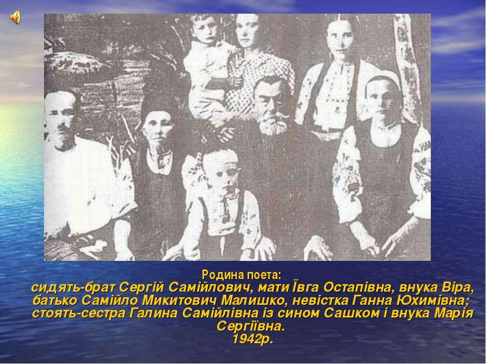 Родина поета: сидять-брат Сергій Самійлович, мати Ївга Остапівна, внука Віра,...