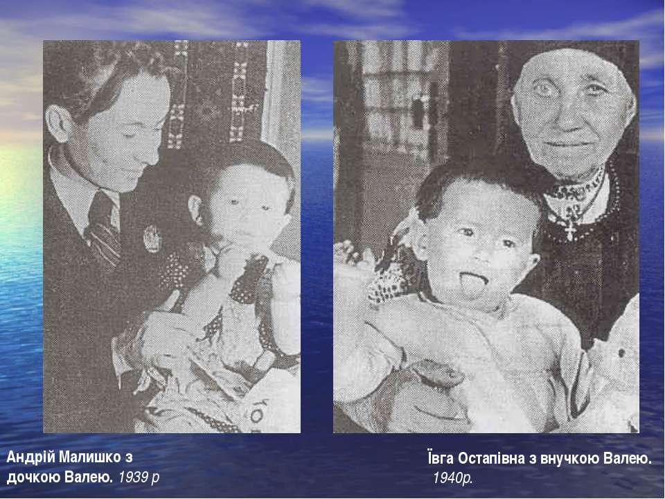 Андрій Малишко з дочкою Валею. 1939 р Ївга Остапівна з внучкою Валею. 1940р.