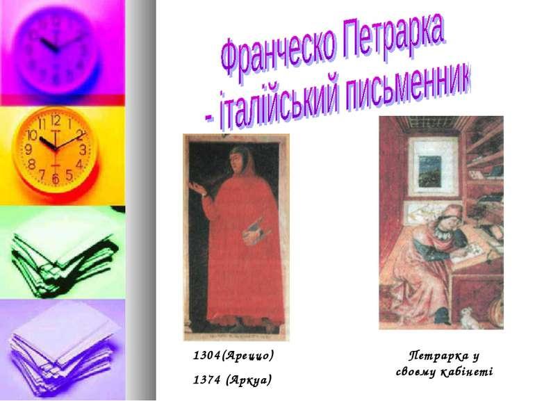 1304(Ареццо) 1374 (Аркуа) Петрарка у своєму кабінеті
