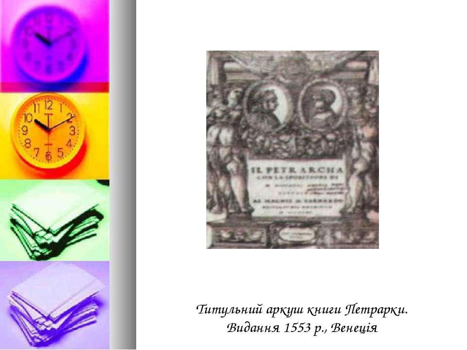 Титульний аркуш книги Петрарки. Видання 1553 р., Венеція