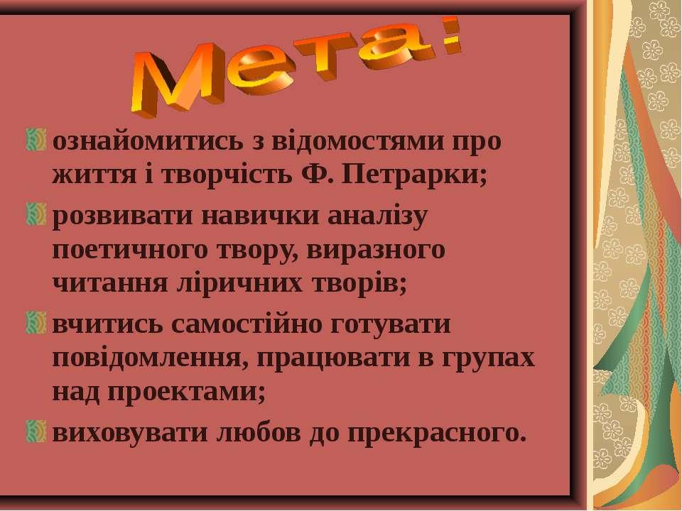 ознайомитись з відомостями про життя і творчість Ф. Петрарки; розвивати навич...
