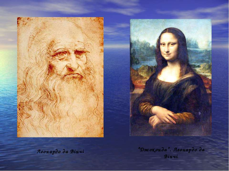 """Леонардо да Вінчі """"Джоконда"""". Леонардо да Вінчі"""