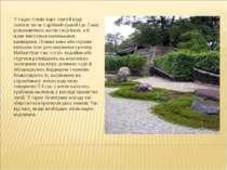 У садах стилю каре сансуй воду заміняє пісок і дрібний гравій (до 2 мм) різно...