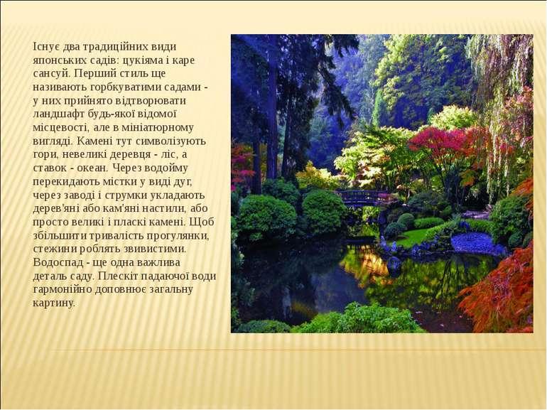 Існує два традиційних види японських садів: цукіяма і каре сансуй. Перший сти...