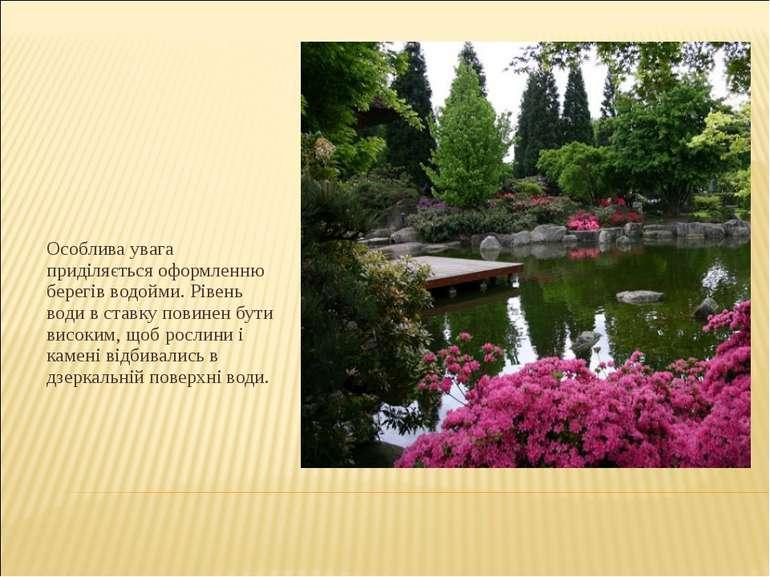 Особлива увага приділяється оформленню берегів водойми. Рівень води в ставку ...