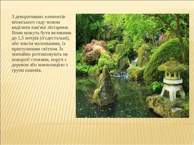 З декоративних елементів японського саду можна виділити кам'яні ліхтарики. Во...