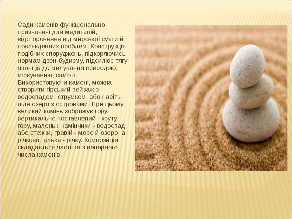 Сади каменів функціонально призначені для медитацій, відсторонення від мирськ...