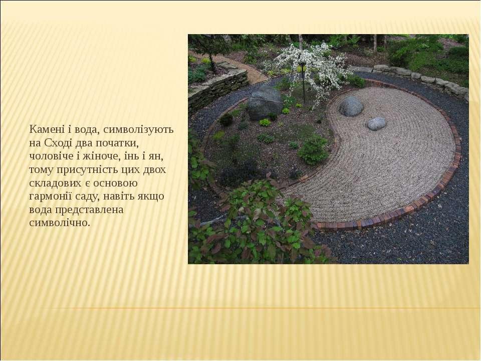 Камені і вода, символізують на Сході два початки, чоловіче і жіноче, інь і ян...